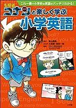 表紙: 名探偵コナンと楽しく学ぶ小学英語~これ一冊で小学校の英語がバッチリわかる!~ | 青山剛昌