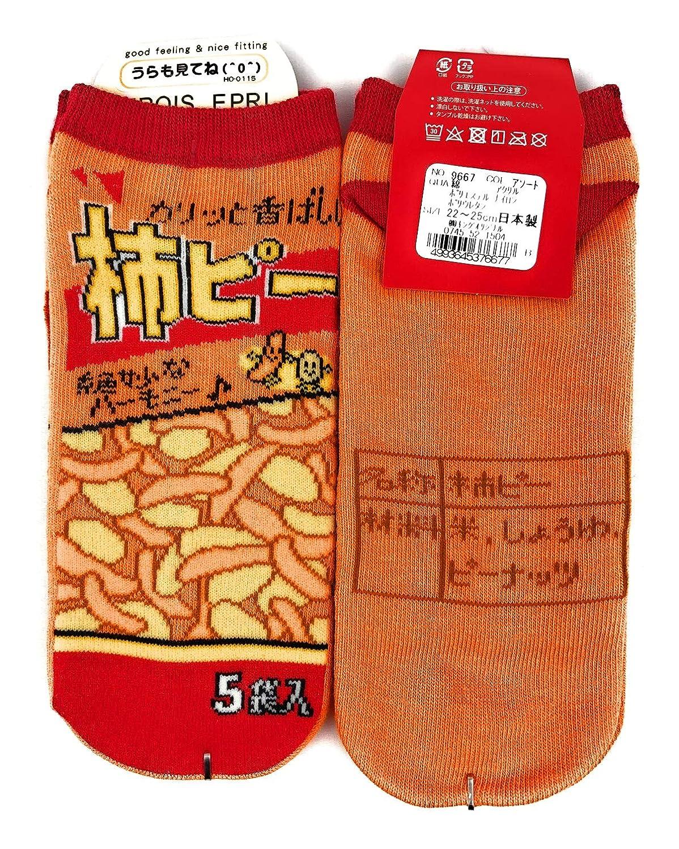 靴下 おもしろ柄 【柿ピー】 22-25cm スニーカー丈 《9667》