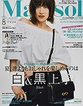 コンパクト版 2021年 08 月号 [雑誌]: Marisol(マリソル) 増刊