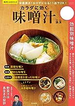表紙: 栄養満点! おかずになる! 1品でOK! カラダに効く味噌汁 (楽LIFEシリーズ) | 汲玉