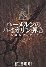 表紙: ハーメルンのバイオリン弾き~シェルクンチク~ 2巻 (ココカラコミックス) | 渡辺道明