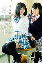 表紙: 女子校生 放課後の秘密 西永彩奈&北見千賀 美少女☆爛漫女学園 | 西永彩奈