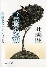 表紙: 言葉の箱 小説を書くということ (中公文庫) | 辻邦生