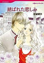 ハーレクインバージンセット 2021年 vol.5 (ハーレクインコミックス)