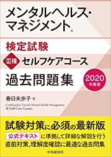 メンタルヘルス・マネジメント検定試験 III種セルフケアコース 過去問題集<2020年度版>