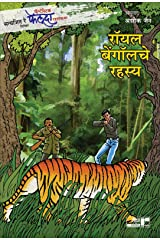 Fantastic Feluda Rahasyakatha - Badshahachi Angthi   फॅन्टॅस्टिक फेलूदा रहस्यकथा - बादशहाची अंगठी (Marathi Edition) Kindle Edition