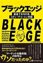 表紙: ブラックエッジ ――資産1兆円の男、スティーブ・コーエン物語 | シーラ・コルハトカー