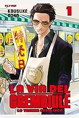 La via del grembiule. Lo yakuza casalingo (Vol. 1) Copertina flessibile