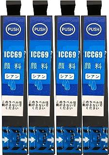 【純正品同様顔料系インク】 ICC69 (シアン)単色販売 エプソンIC69 互換インク ICC69 4本セット DAIMARU