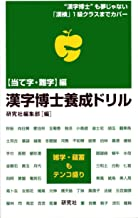 表紙: 漢字博士養成ドリル―<当て字・難字>編   研究社編集部