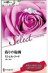 偽りの抱擁 (ハーレクイン・セレクト) Kindle版