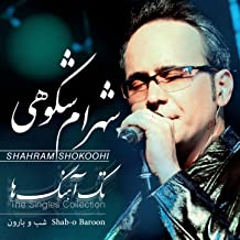 Best shahram shokoohi shabo baroon Reviews