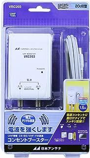 日本アンテナ コンセントブースター 地デジ対応 電流通過型 1.5mテレビケーブル付属 VRC203