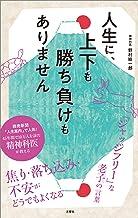 表紙: 人生に、上下も勝ち負けもありません 精神科医が教える老子の言葉 | 野村総一郎