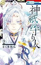 表紙: 神祇の守り人 2 (花とゆめコミックス)   さくまれん