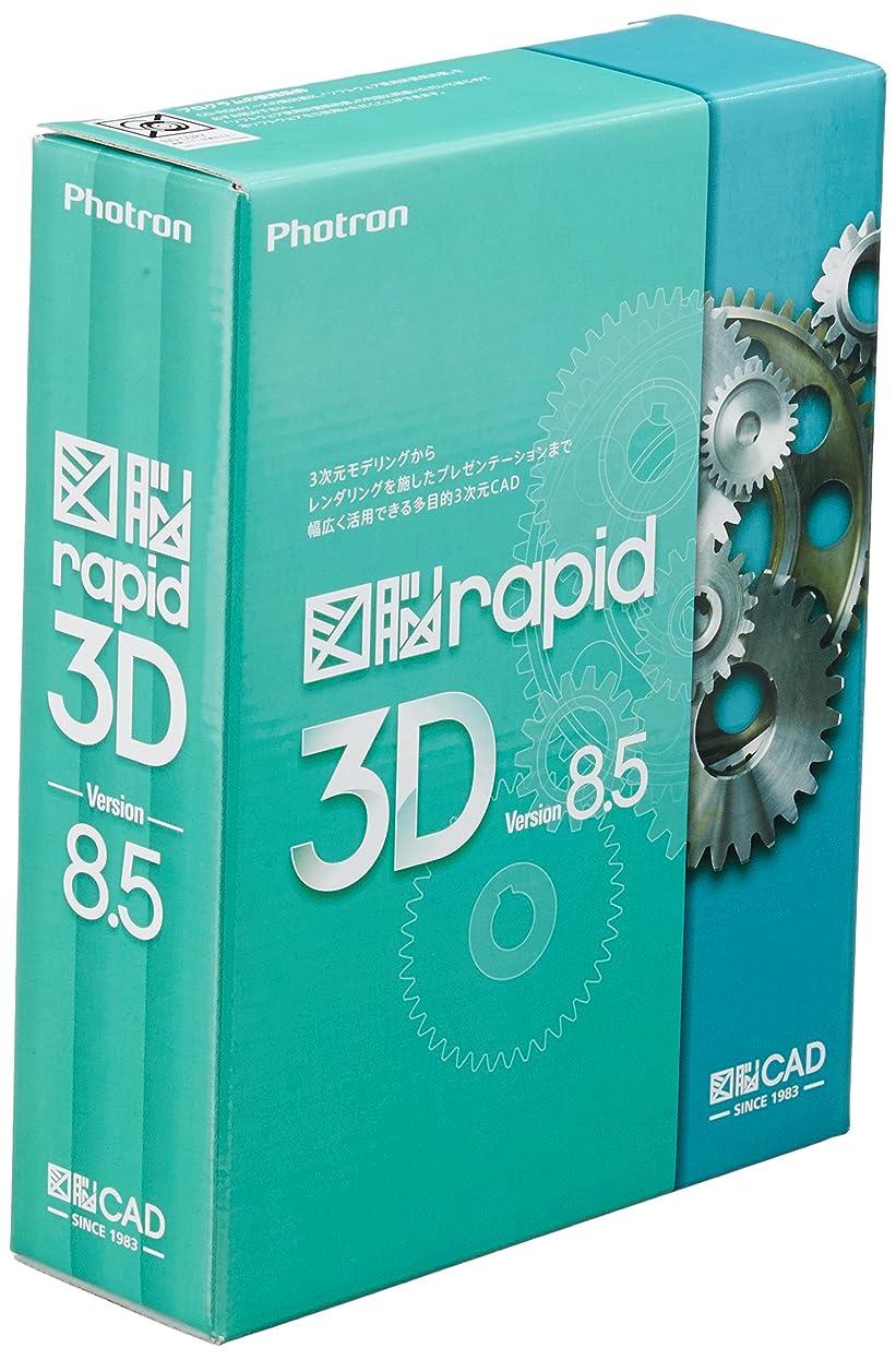 実行する素子最後の図脳RAPID3D Ver.8.5