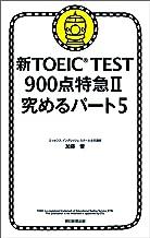 表紙: 新TOEIC TEST 900点特急II 究めるパート5 | 加藤優