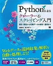 表紙: Pythonによるクローラー&スクレイピング入門 設計・開発から収集データの解析まで | 横山 裕季