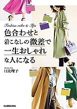 表紙: 色合わせと着こなしの微差で一生おしゃれな人になる | 日比 理子