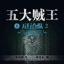 五大贼王 8:五行合纵 2 - 五大賊王 8:五行合縱 2 [Five Thief Lords 8: The Integration of the Five Elements 2]