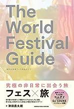 表紙: THE WORLD FESTIVAL GUIDE 海外の音楽フェス完全ガイド | 津田昌太朗