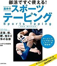 表紙: 部活ですぐ使える!基本のスポーツテーピング | ニチバン株式会社