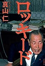 表紙: ロッキード (文春e-book) | 真山 仁