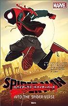 表紙: スパイダーマン:スパイダーバース (ディズニーストーリーブック) | ディズニー