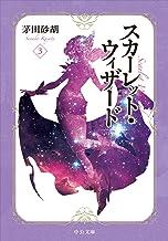 表紙: スカーレット・ウィザード3 スカーレット・ウィザード (文庫版) (中公文庫) | 茅田砂胡