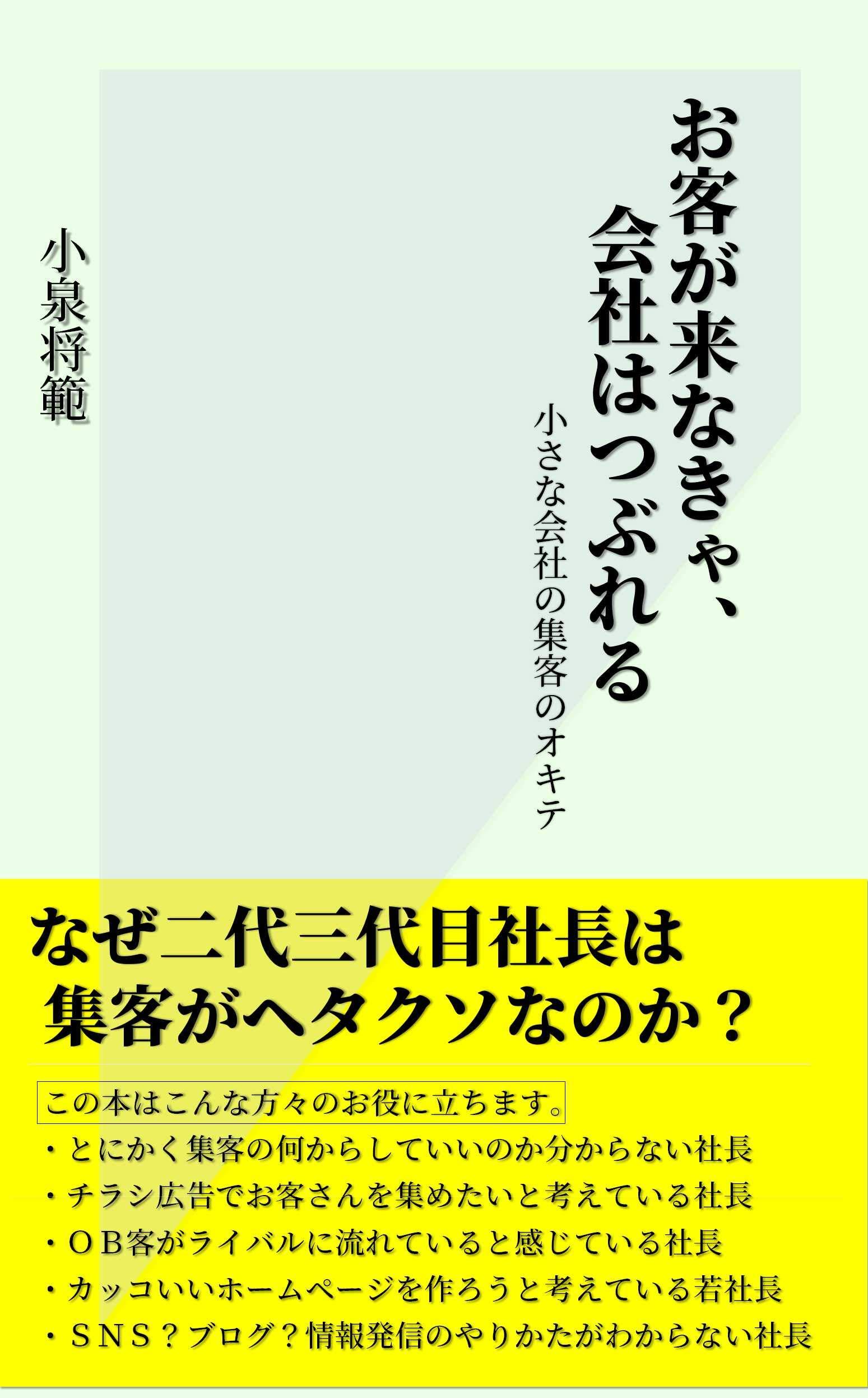 okyakugakonakyakaisyahatuurru: tiisanakaisyanosyuukyakunookite (Japanese Edition)