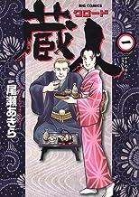表紙: 蔵人(1) (ビッグコミックス) | 尾瀬あきら