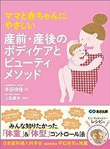 表紙: ママと赤ちゃんにやさしい 産前・産後のボディケアとビューティーメソッド   本田由佳