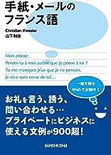 表紙: 手紙・メールのフランス語 | クリスティアン ケスレー