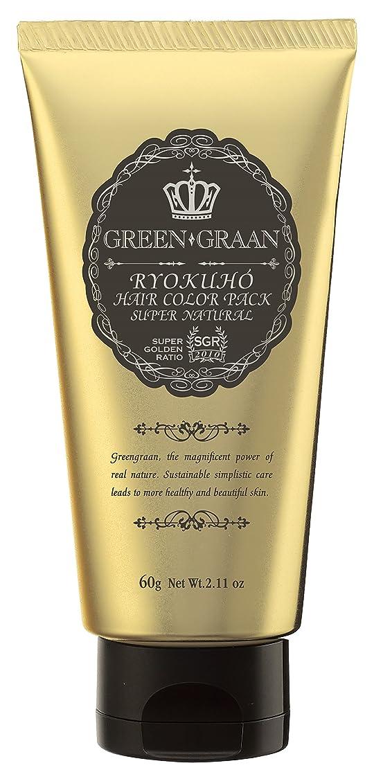 衝突魅力的であることへのアピール機械的にグリングラン 緑宝ヘアカラーパックSN(専用手袋付き)エスプレッソ 60g