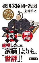 表紙: 徳川家臣団の系図 (角川新書) | 菊地 浩之