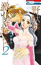 表紙: 野獣は激しく奪う 2 (花とゆめコミックス) | 水谷京子