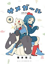 サメガール(4) (アフタヌーンコミックス)