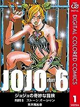 表紙: ジョジョの奇妙な冒険 第6部 カラー版 1 (ジャンプコミックスDIGITAL) | 荒木飛呂彦
