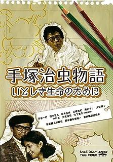 手塚治虫物語 いとしき生命のために【DVD】