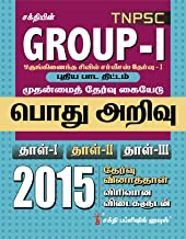 TNPSC GROUP I MAIN COMBINED CIVIL SERVICES I (CCS I) GENERAL STUDIES 2015 PAPER I,II & III EXAM QUESTIONS WITH DETAILED ANSWERS BOOK IN TAMIL