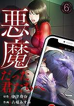 悪魔だった君たちへ(6) (Mosh!)