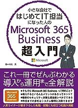 表紙: 小さな会社ではじめてIT担当になった人のMicrosoft 365 Business超入門 | 村松茂