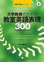 表紙: [音声DL付]大学教員のための教室英語表現300 英語で授業シリーズ   中井 俊樹
