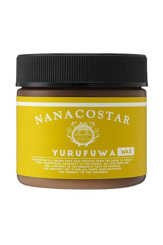 蒸留するすずめ貸すナナコスター [NANACOSTAR] ユルフワ ワックス YURUFUWA WAX 75g …