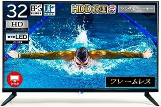 東京Deco 32V型 ベゼルレスモデル ハイビジョン 液晶テレビ LEDバックライト搭載 外付HDD対応 [スリムで洗練されたフレームレスモデル] スマート LED直下型バックライト HDMI PC入力 HDD録画機 液晶 地デジ CPRM ...