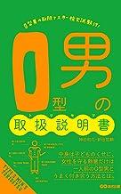 表紙: O型男の取扱説明書(あさ出版電子書籍)   新田哲嗣