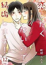 表紙: 恋したくないので、結婚します! 12巻 (Colorful!) | 町村ニルス