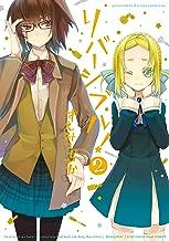 リバーシブル!: 2 (わぁい!コミックス)