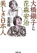 表紙: 大橋鎭子と花森安治 美しき日本人 PHP文庫 | 長尾 剛