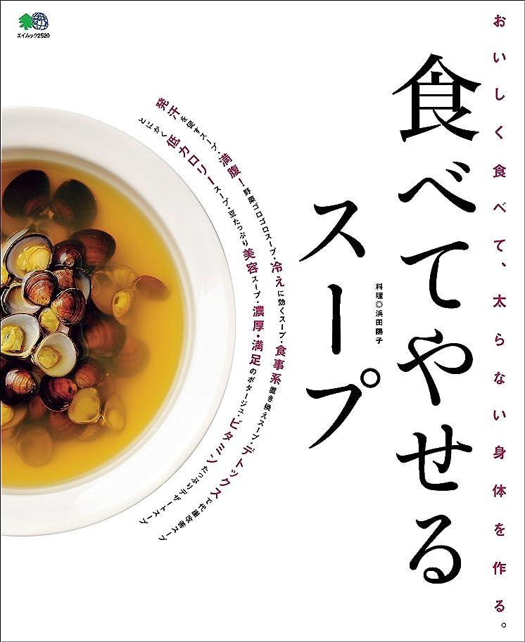 ボイコット輪郭テザー食べてやせるスープ[雑誌] エイムックシリーズ